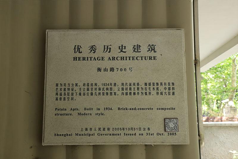 历史建筑铭牌